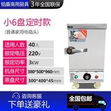 蒸饭柜商用电蒸箱燃气小型