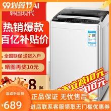 HYUtoDAI/现ha5/7/8公斤洗衣机全自动家用(小)型脱水甩干洗脱一体