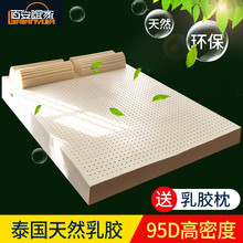 泰国天to橡胶榻榻米ha0cm定做1.5m床1.8米5cm厚乳胶垫