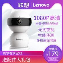 联想看to宝X1自动ha景360度智能监控摄像头手机远程家用无线