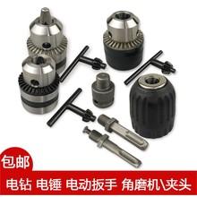变电钻to头自锁夹头de扳手转换电钻铁夹头带钥匙