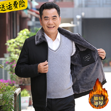 爸爸冬to加绒加厚中ng夹克保暖外套50中老年的60岁爷爷秋冬装