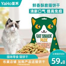 YaHto/亚禾 猫ti用(小)饼干10包猫薄荷磨牙毛球宠物猫咪