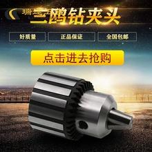 重型钻夹头台钻扳to5钻夹头0ti/1-10/1-13-16 20mm机床附件