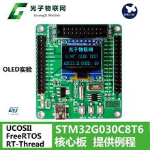 全新STM32G030to88T6开tiM32G0学习板核心板含例程