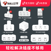 公牛插to转换器一转mu用多功能家用电源插排无线扩展转换插头