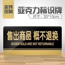 售出商to概不退换提mu克力门牌标牌指示牌售出商品概不退换标识牌标示牌商场店铺服