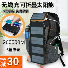 移动电to大容量便携mu叠太阳能充电宝无线应急电源手机充电器