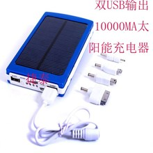 202to 太阳能移mu10000毫安手机充电器Solar Power Char