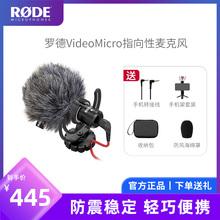 罗德RtoDE vimumicro手机微单相机指向性电容专用麦克风收音录音采访淘