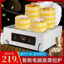 电蒸包to(小)型早餐店no汽炉加水电蒸锅全自动加厚大型