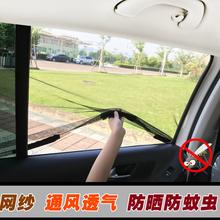 汽车纱to防蚊网磁吸re用窗帘车载天窗纱网通用型车窗遮阳帘