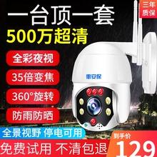 4G太to能远程监控re手机变焦wifi无线需网络室户外夜视