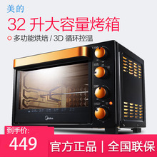 Midtoa/美的 reL326B美的家用烘焙多功能全自动迷你烤箱
