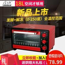 Littole Dure(小)鸭 XY1801-S2(小)鸭家用12L/18L/20L/