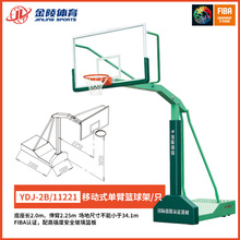 金陵篮to架室外标准es外地埋式学校篮球架单臂可升降移动定制