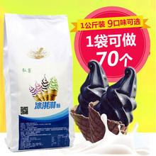 100tog软冰淇淋el  圣代甜筒DIY冷饮原料 可挖球冰激凌