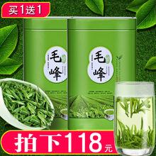 [买1发2]茶叶绿茶20to90新茶毛el山春茶毛峰茶叶散装明前嫩芽