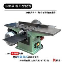 板机刨to式木工台多le锯电刨工刨平刨刨床机床三合锯木台一刨