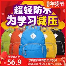 1-3to级4-6书mi超轻(小)学生女背包宝宝双肩包旅游男孩子旅行包