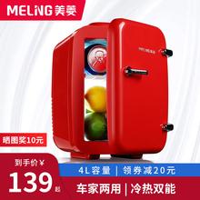 美菱4to家用(小)型学mi租房用母乳化妆品冷藏车载冰箱