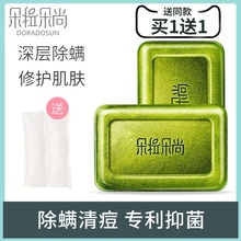 朵拉朵to除螨皂硫磺mo痘面部男女去螨虫(小)绿皂旗舰店正品