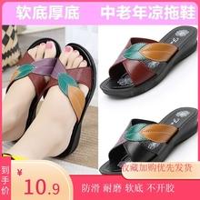 夏季新to叶子时尚女mo鞋中老年妈妈仿皮拖鞋坡跟防滑大码鞋女