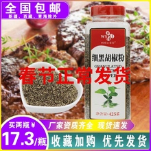 黑胡椒to瓶装原料 on成黑椒碎商用牛排胡椒碎细 黑胡椒碎