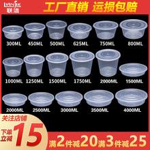 联洁圆to1000mon性餐盒外卖打包盒透明塑料加厚汤碗饭盒
