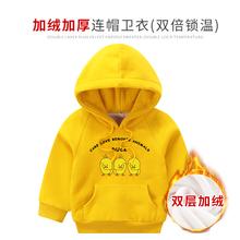 网红同to(小)黄鸭童装on绒连帽卫衣宝宝冬装男女童加厚保暖上衣
