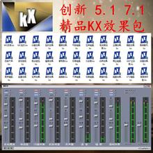 创新5.1 7.1内置声卡XP Wto14n7 on千个效果包 唱歌另类喊麦变声