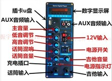 包邮2to08充电器op筒主板12V锂电拉杆音箱蓝牙功放