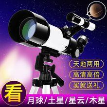 美国天to望远眼镜专op高清深空成的学生太空5000倍高倍10000