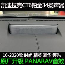 凯迪拉克CT6 原厂升级铂金bose34to17叭音响pr高音头升降中置
