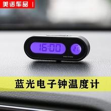 车载电子钟时间to4汽车多功sc钟夜光车内中控台温度计显示器