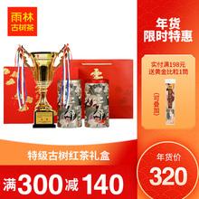 【年货节 to2满300ch】雨林 2020云舒特级古树红茶礼盒200g
