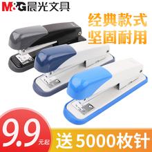 晨光订书机省to型学生用(小)ch标准型多功能订中缝钉书机大号重型加厚手动装订机12
