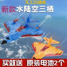 迷你mini海陆空航to7(小)飞机Xch控水上飞机EPP泡沫耐摔侠秀航模