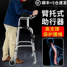 助行器to脚老的行走ch轻便折叠下肢训练家用铝合金助步器xx