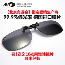 AHTto光镜近视夹ch轻驾驶镜片女墨镜夹片式开车太阳眼镜片夹