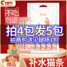 零食猫to营养增肥(小)ch成猫三文鱼金枪鱼猫鲜条10支装