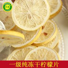 一级纯冻干柠檬片500gto9邮安岳尤is纯冻干片泡茶无糖冻干片
