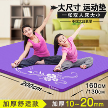 哈宇加to130cmis伽垫加厚20mm加大加长2米运动垫地垫