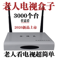 金播乐tok高清网络is电视盒子wifi家用老的看电视无线全网通