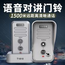 语音电to门铃无线呼ne频茶楼语音对讲机系统双向语音通话门铃