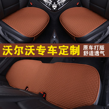 沃尔沃toC40 Sto S90L XC60 XC90 V40无靠背四季座垫单片