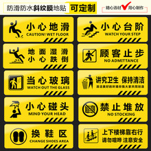 (小)心台to地贴提示牌to套换鞋商场超市酒店楼梯安全温馨提示标语洗手间指示牌(小)心地