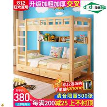实木上to铺木床成的ha双层床二层床子母床多功能宝宝床上下床
