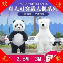 网红充to大真的穿戴ha卡通宣传开业演出玩偶衣服