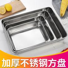 优质不to钢毛巾盘日ha托盘果盘平底方盆熟食冷菜盘长方形盘